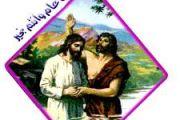 عيد الظهور الالهى