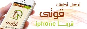 تطبيق قوتي للهواتف الأندرويد
